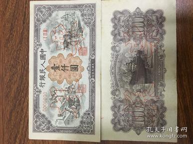 稀世珍品1949年1000元耕地样票二连号0073213和0073214  正面反面各一张包真