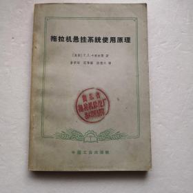 拖拉机悬挂系统使用原理(1965年1版1印)
