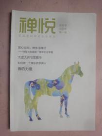 创刊号:禅悦(2014年第1期 总第1期)