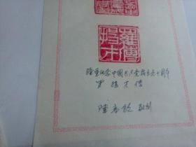 著名篆刻家中宣部教授陈高钦篆刻作品   隆重纪念中国共产党成立九十周年  罗扬才传
