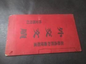 外交文牍  (张勳逃匿和兰使馆案) 线装
