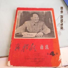 战胜报通讯(1966年第4期)