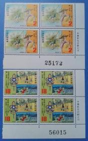 419台湾纪189世界童子军成立七十五周年暨贝登堡125年诞辰纪念邮票带厂铭带数字直角边四方联(发行量200万套)