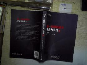 新一代网络建设理论与实践 第二版   上 .