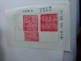 著名篆刻家中宣部教授陈高钦篆刻作品   金砖精神  国歌  开放包容合作共赢