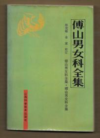 傅山男女科全集(1993年1月1版1印)