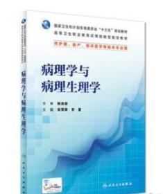 二手正版 病理学与病理生理学(护理/助产/临床医学/高职/十三五) 9787117225786