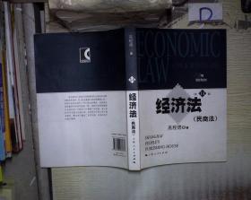 经济法(民商法)(第14版)*'