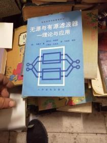 无源与有源滤波器---理论与应用 译者赠送本