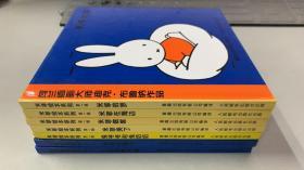 【米菲绘本系列第一、二辑】米菲的梦、米菲海边、米菲做客、米菲哭了、兔爷爷和兔奶奶、米菲在雪中、米菲在美术馆(7合售)