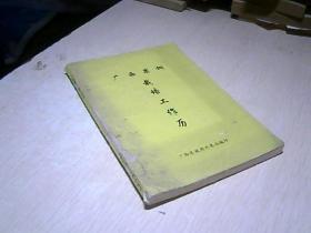 广西果树栽培工作历