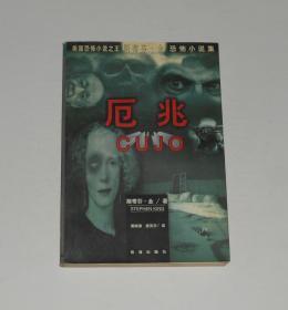 厄兆 1997年1版1印
