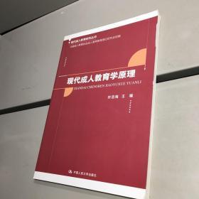 现代成人教育学原理/现代成人教育研究丛书 【一版一印 9品 +++ 正版现货 自然旧 实图拍摄 看图下单】