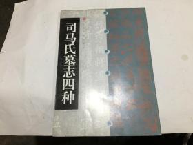 中国碑帖经典.司马氏墓志四种.......