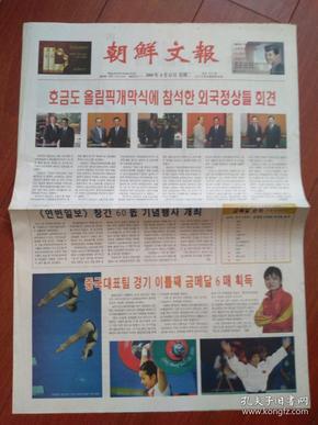 辽宁朝鲜文报(朝鲜文)2008年8月12日北京奥运会胡锦涛会见各国领导人照片,习近平李克强、周接见外宾照片,奥运首金举重,柔道跳水金牌照片,奥运会开幕式照片