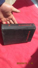 马克思恩格斯全集(第三十二卷) 黑色书皮,精装;【一版一印】