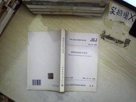 建筑桩基技术规范(JGJ 94-2008)  ,