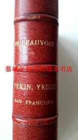 【皮装】1872年法文版《北京、江户和加州游记》附雕版插图,多幅北京地图 Pékin, Yeddo, San Francisco