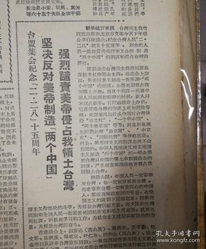 """坚决反对美帝制造""""两个中国"""",强烈谴责美帝侵占我领土台湾。第四版,有厉以宁文章。1962 年2月28日《大公报》"""