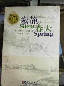 (正版现货~)寂静的春天9787030196545