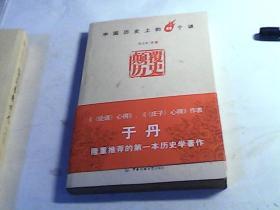 颠覆历史:中国历史上的49个谜