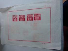 著名篆刻家中宣部教授陈高钦篆刻作品  三位著名科学院士名章
