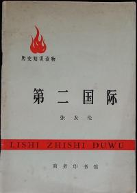 历史知识读物 第二国际