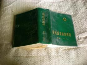 汉英成语和常用语