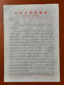 著名作家:屠岸先生信札一通三页  【同一上款:作家何为16开】(1)