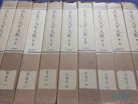 奈良六大寺大观 大8开全14卷36万日元 3400图 日本初期佛教与千年古刹之美术珍藏