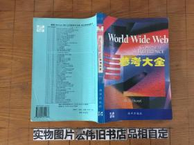 World Wide Web 参考大全