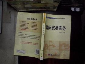 国际贸易实务/21世纪高等院校教材·国际经济与贸易系列