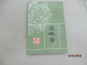 通鉴学 (修订本)