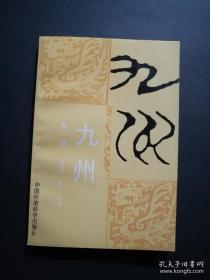 九州(九洲) 第一辑(私藏品好,一版一印,仅印800册 少见).