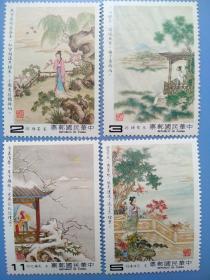 430台湾专192中国古典诗词-宋词邮票 (发行量150万套)