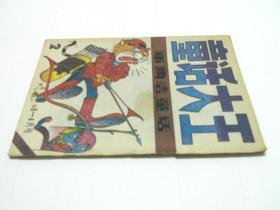 童话大王1990年(3---4月号)