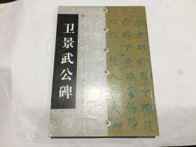 中国碑帖经典.卫景武公碑  2001年1印