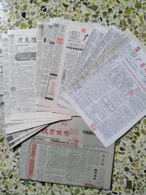 广东粮友沙龙(粮票世界)总1-28期