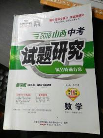 2018 山西 中考 试题研究 数学