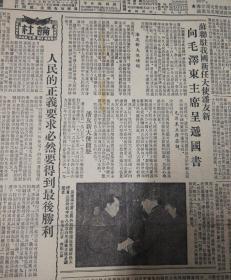 新任苏联驻华大使向毛主席呈递国书!有图片,1952年12月16日《人民日报》