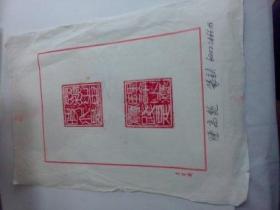 著名篆刻家中宣部教授陈高钦篆刻作品   时代是思想之母  下边有作者名