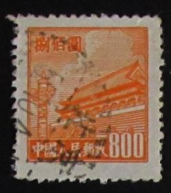 中国邮票------普2天安门捌佰元(信销票)