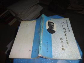 何柱国将军生平   货号26-7