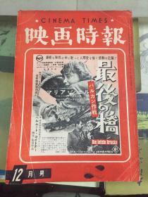 映画时报(昭和三十一年12月第五卷第十二号)