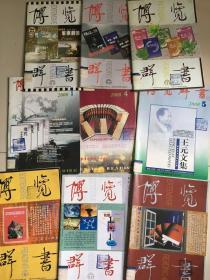 博览群书2000年9本合售