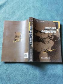 时代的困境与不屈的探索】 作者陈学明签名赠本