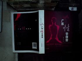 2009广州性学报告