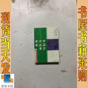 特价版 少年精品书库 历史故事篇 : 中国古代战争故事    鸦片战争的故事   可爱的中华  共3本合售