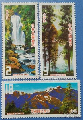 431台湾专193台湾山水邮票(72年版)(发行量150万套)