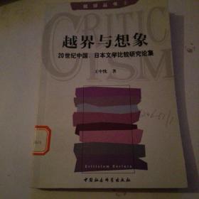 越界与想象(20世纪中国、日本文学比较研究论集)<样书>